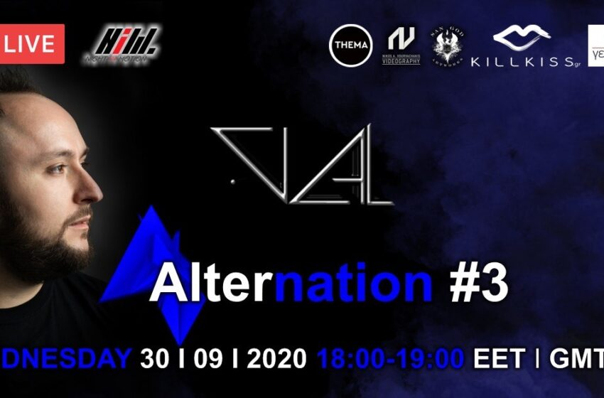 ALTERNATION #3 | supported by killkiss.gr